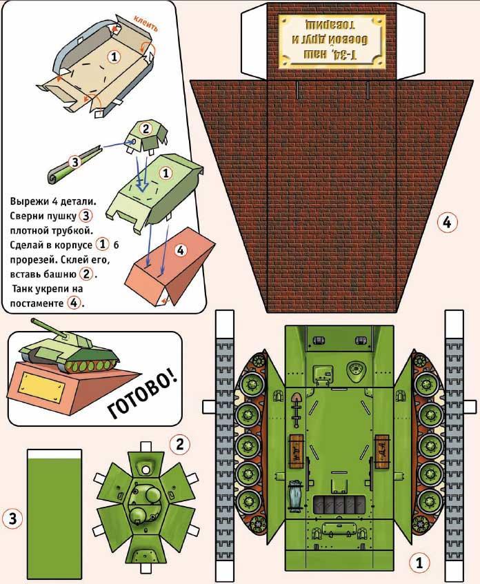 Как сделать танки из бумаги своими руками