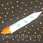 Объемная бумажная ракета