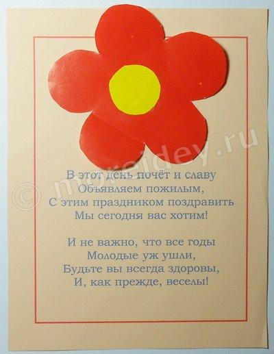 Сделать своими руками открытку на день пожилого человека в