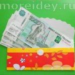 красивый подарочный конверт для денег