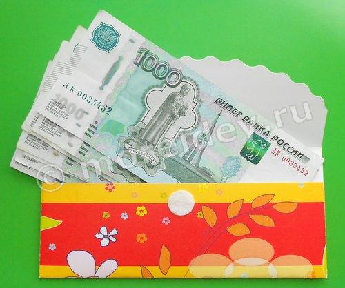 конверт для денег подарочный