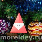 Дед Мороз — оригами к Новому году