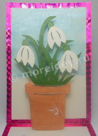 Открытка - вытынанка к 8 марта с первоцветами (вырезание из бумаги)