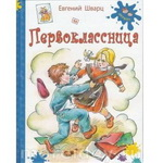 Книги детям о детях: «Первоклассница», Евгений Шварц