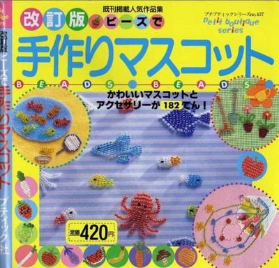 японский журнал по бисероплетению