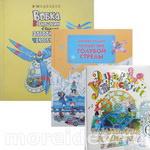 Детские книги о приключениях маленьких человечков