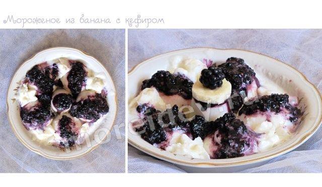 Мороженое из банана и кефира своими руками рецепт