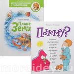 Познавательные книги для маленьких почемучек