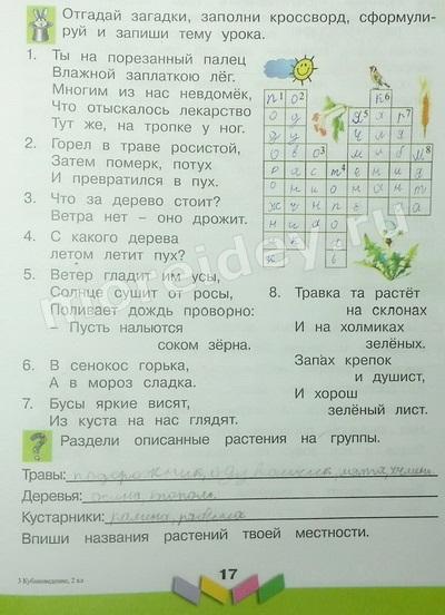 """Кроссворд по """"Кубановедению"""" 2 класс решение"""
