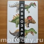 «Дивнозары» — книжка-игрушка с динозаврами