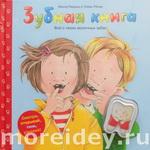 «Зубная книга» все о детских молочных зубах в игровой форме