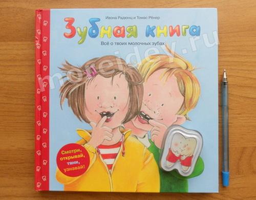 Зубная книга - детские интерактивные энциклопедии по анатомии.