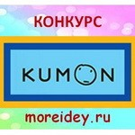 Конкурс KUMON