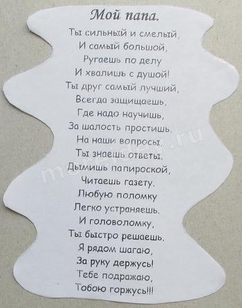 Открытка со стихотворением про папу к 23 февраля
