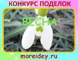 конкурс детских поделок на тему весна