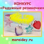 "конкурс ""Радужные резиночки"""