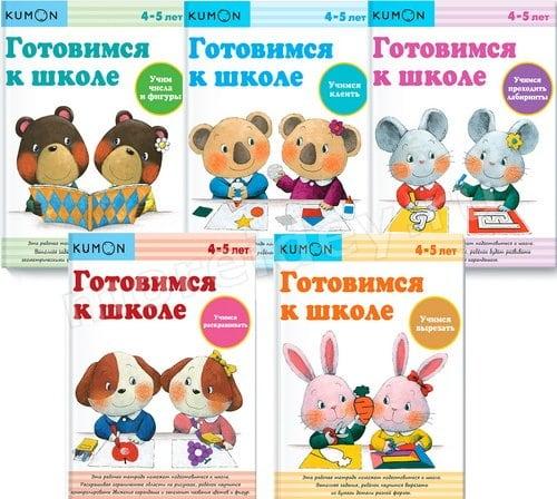 тетради KUMON: подготовка к школе