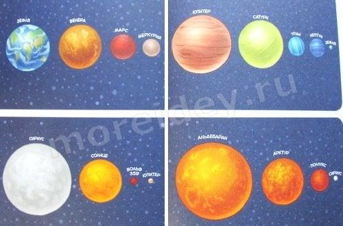 астрономия для детей книги