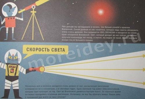 энциклопедии по астрономии для детей