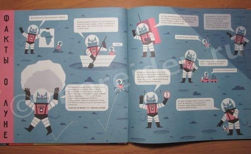 Профессор Астрокот: факты о Луне