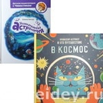детские энциклопедии по астрономии