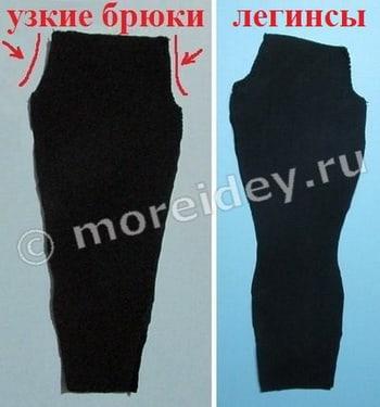 Как сделать шов на брюках