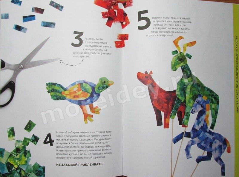 как сделать мозаику из бумаги