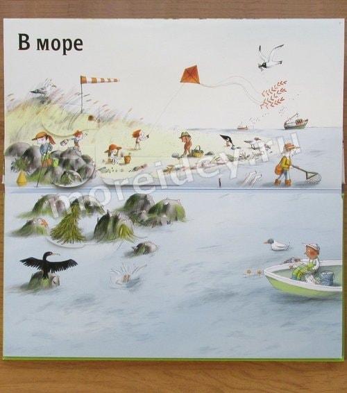 книги про природу и животных