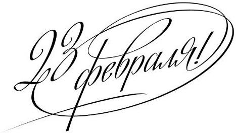 красивая надпись с 23 февраля