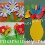 Поделки к 8 марта детские из бумаги своими руками