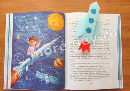 закладка оригами ракета