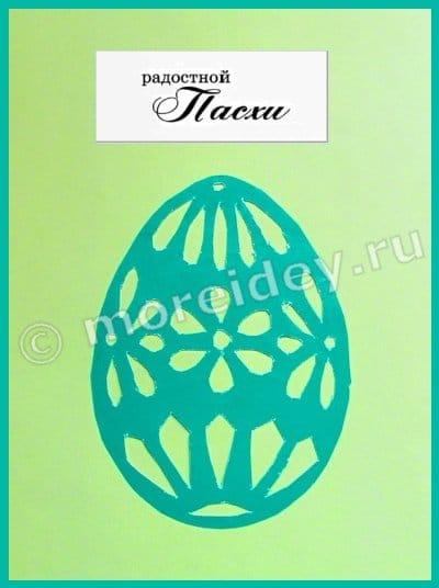 ажурные яйца из бумаги мастер класс