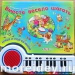 музыкальные книги для малышей