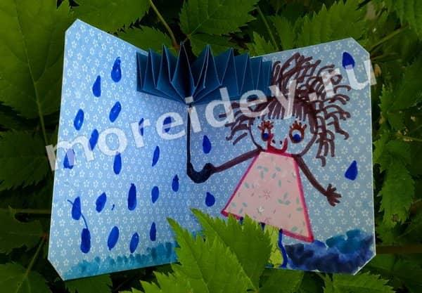 Открытка с зонтиком