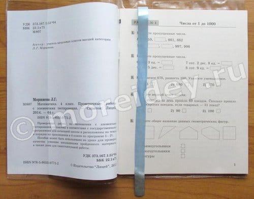 закладки из тесьмы для учебников