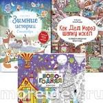 Издания для досуга детей зимой