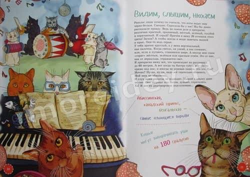 """Книга """"Я кот"""" Сергей Юрский"""