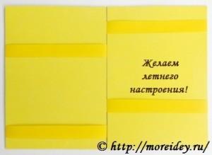 Подпись на открытке