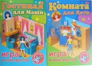 игра-конструктор для изготовления картонной мебели для кукол