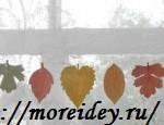 Осенние украшения для дома из листьев