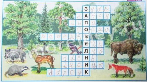 названия животных и растений