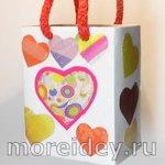 Как сделать подарочный пакетик к 14 февраля