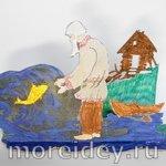Поделка по «Сказке о рыбаке и рыбке» Пушкина