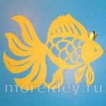 Вырезание - золотая рыбка