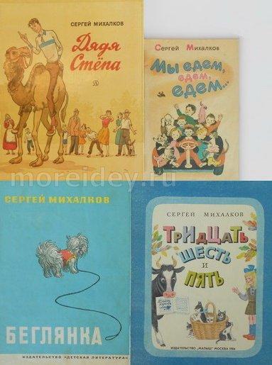Книги Сергея Михалкова