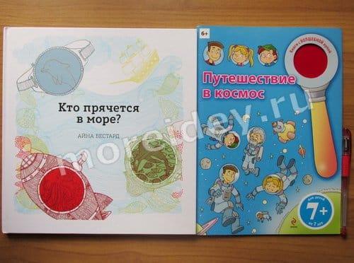 Книги с волшебными лупами