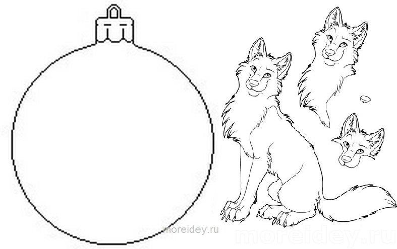 Шаблон шарика с волком