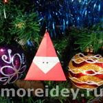 Дед Мороз - оригами к Новому году