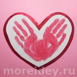 Рисунки детскими ладошками: сердечко (открытка к 14 февраля)
