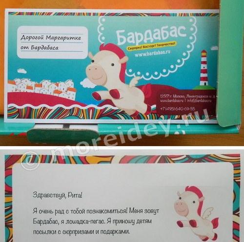 """Коробочка """"Бардабас"""""""